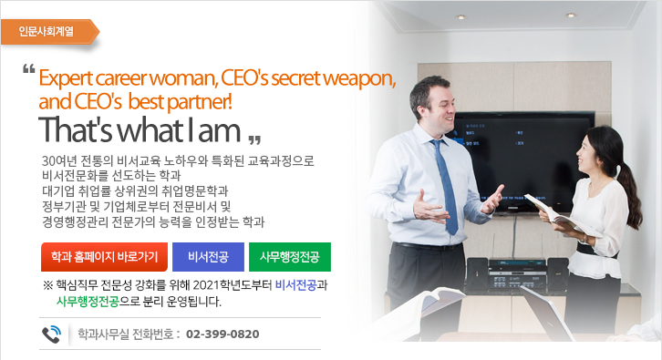 Expert career woman, CEO's secret weapon, and CEO's  best parter!. That's what I am 전화번호 : 02-399-0804 / 0820